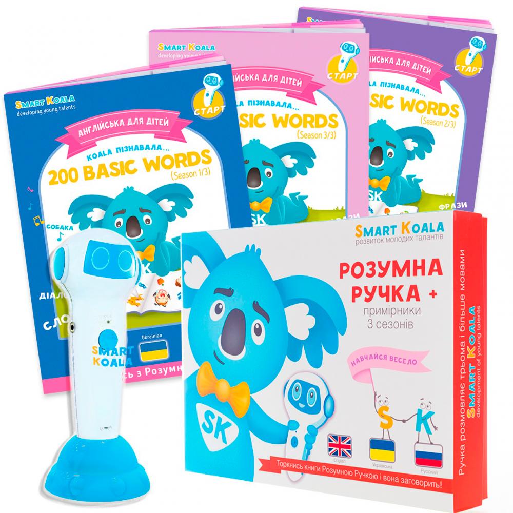 Умная Ручка+3 Книги 200 Первых Слов (Сезон 1,2,3)