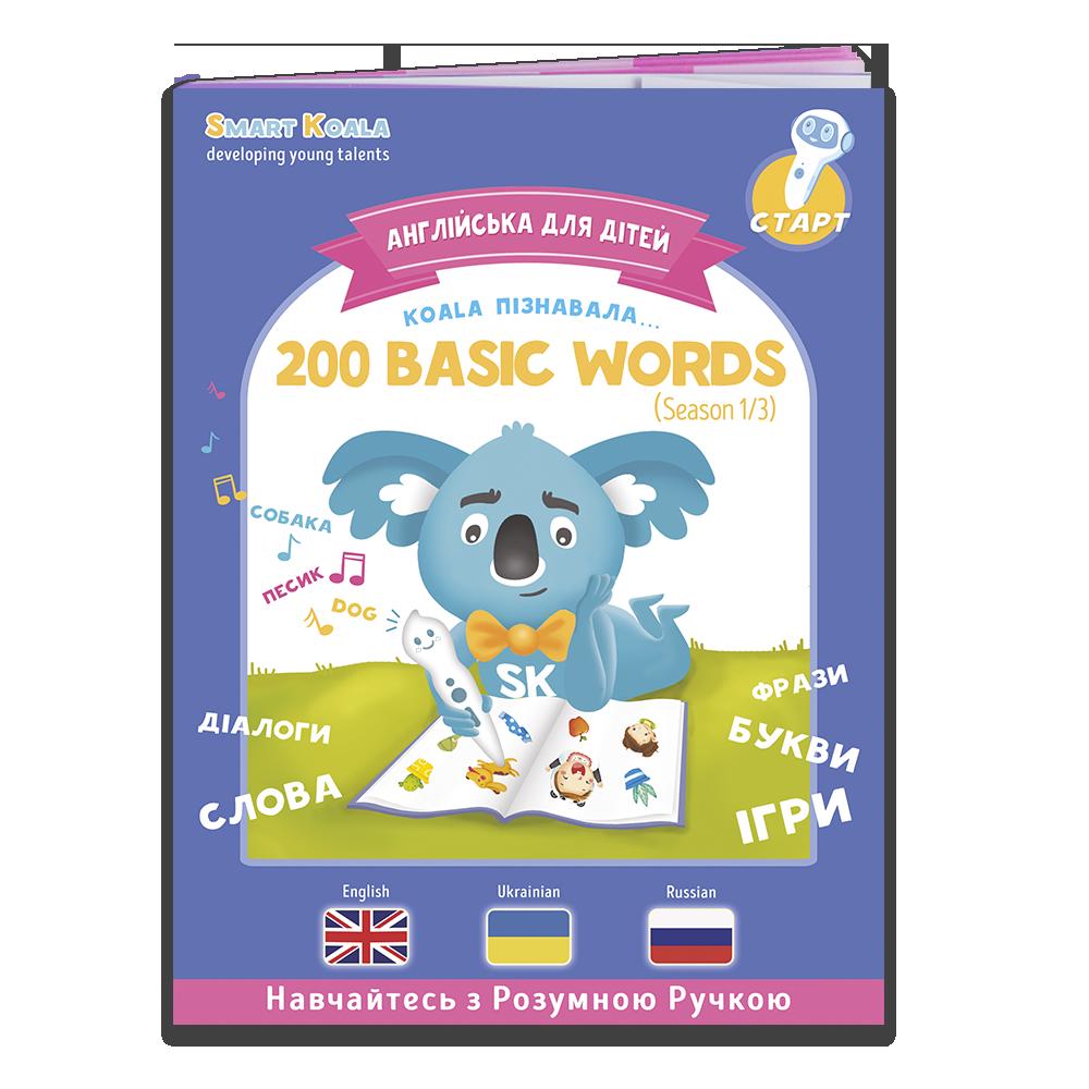 '200 BasicWords' (Season 1)