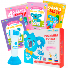 Smart Pen + 200 Basic Words SS 2,3 + Games of Math SS 2,3