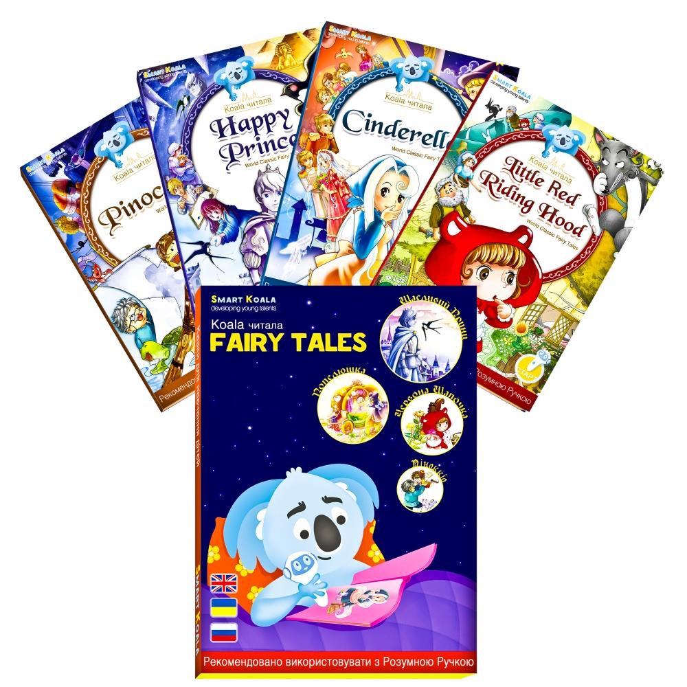 Набір Розумних Казок 'Світові класичні казки'