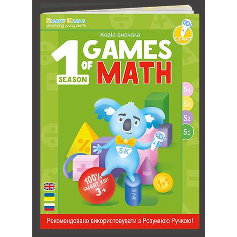 Умная Книга 'Игры Математики' (Cезон 1)