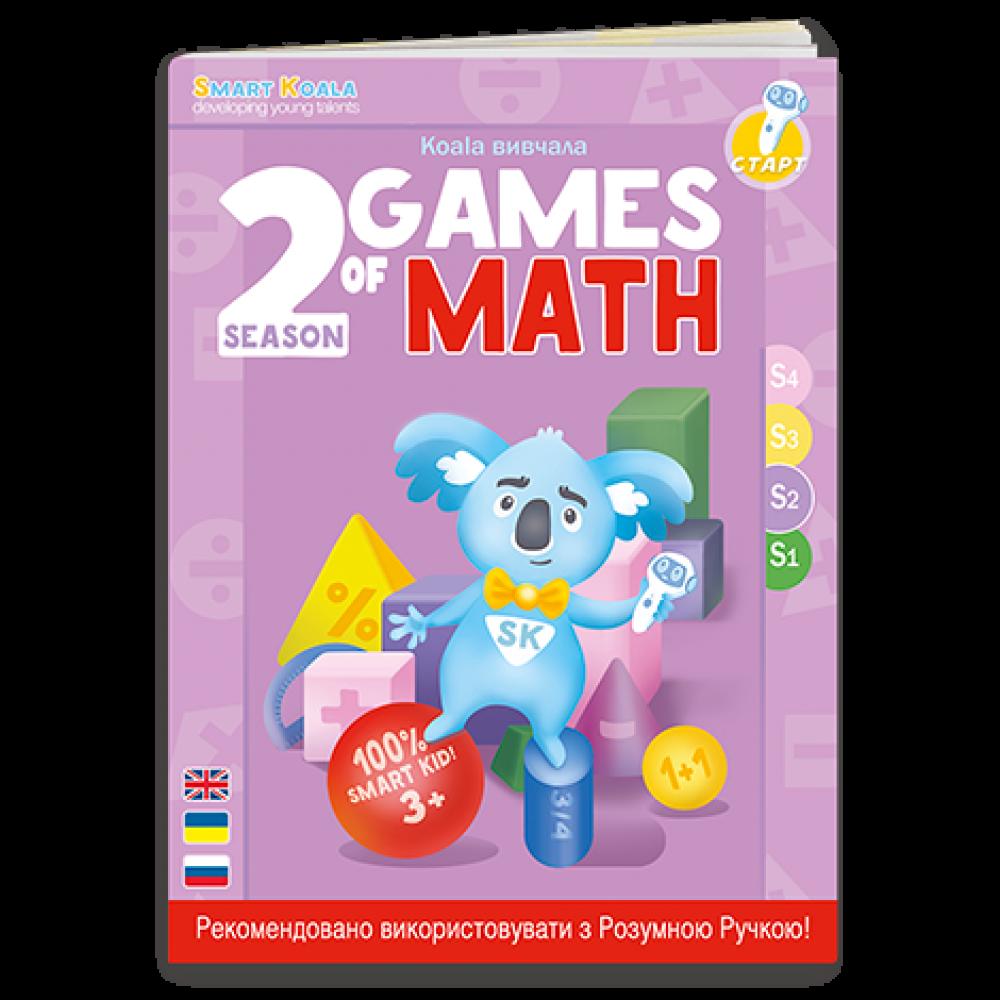 Smart Book 'Games Mathematics' (Season 2)