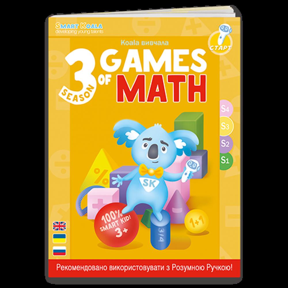 Умная Книга 'Игры Математики' (Cезон 3)