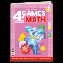 Умная Книга 'Игры Математики' (Cезон 4)