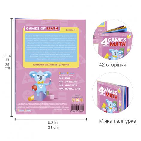 Розумна Книга 'Ігри Математики' (Cезон 4)